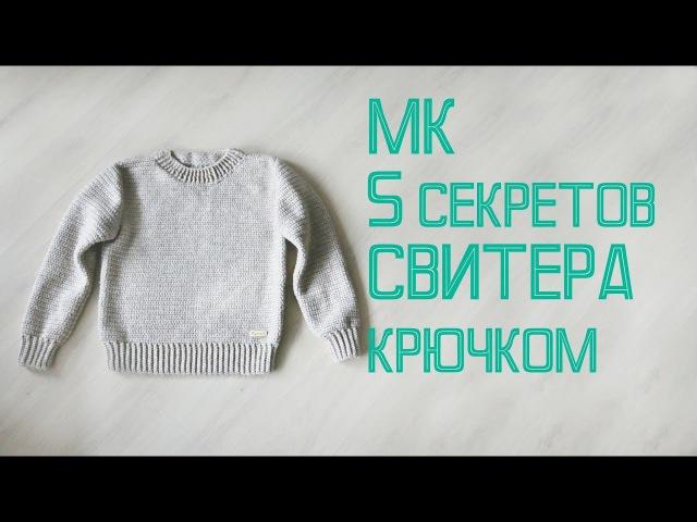 МК секреты свитера КРЮЧКОМ! Аккуратное соединение деталей и незаметные прибавки!