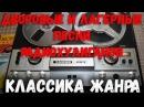 Дворовые и лагерные песни радиохулиганов Классика Жанра