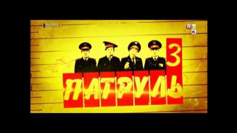 Патруль 3 сезон 3 серия ( Комедия ) от 03.11.2017
