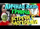 Личная жизнь Гринча, встреча с блогерами Ивангай, Малахов, Саша Грей, Навальный