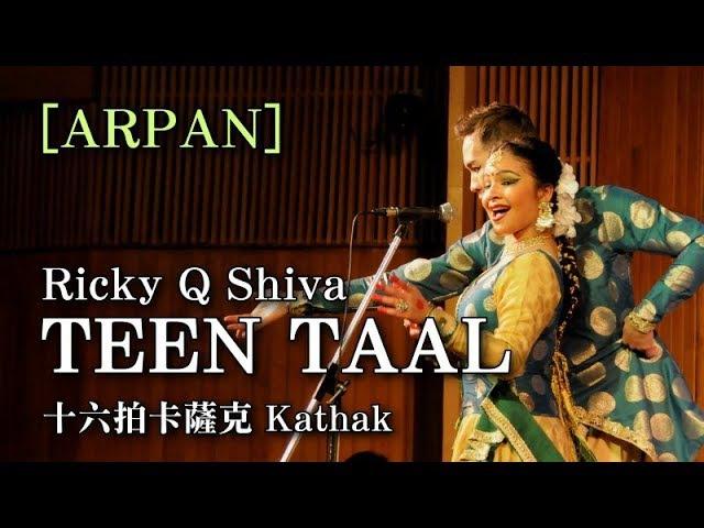 Kathak Teentaal- Ricky Q Shiva, Ragini Kalyan Shivangi Mahajan / Arpan2016/印度德里正式演出
