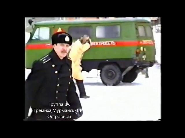 Гремиха, Мурманск-140, Островной. Город летающих собак!