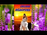 ОКСАНА ФЁДОРОВА. ФОТОАЛЬБОМ.