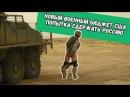 ХайпNews 48 Бикбаев идет на VERSUS Секс скандал обвиняют женщину Воронеж против соб