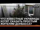 Известные украинцы обратились к жителям оккупированного роССией Донбасса Донбас Україна Донбасc Украина Donbass Ukraine МИ_УКРАЇНЦІ
