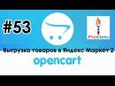 Выгрузка товаров из Opencart 2 в Яндекс Маркет Часть 2