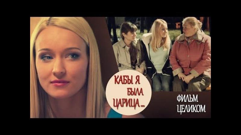 Кабы я была царица... фильм мелодрама. 2011.
