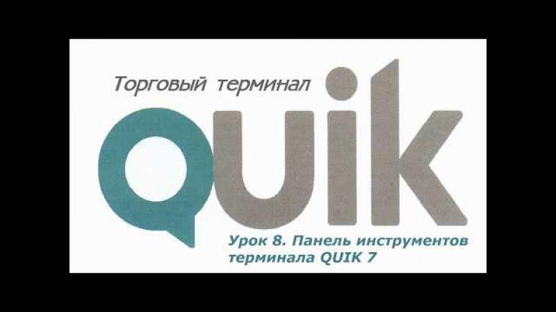 Урок 8 Панель инструментов терминала QUIK 7