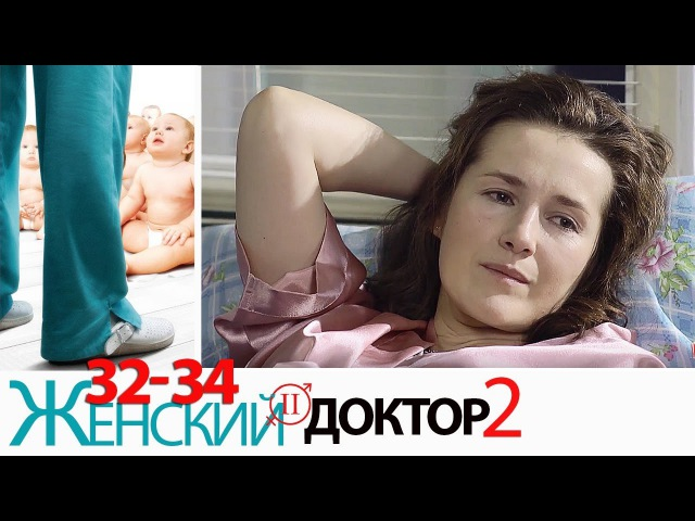 Женский доктор - 2 сезон - Серии - 32-34 - Мелодрама HD