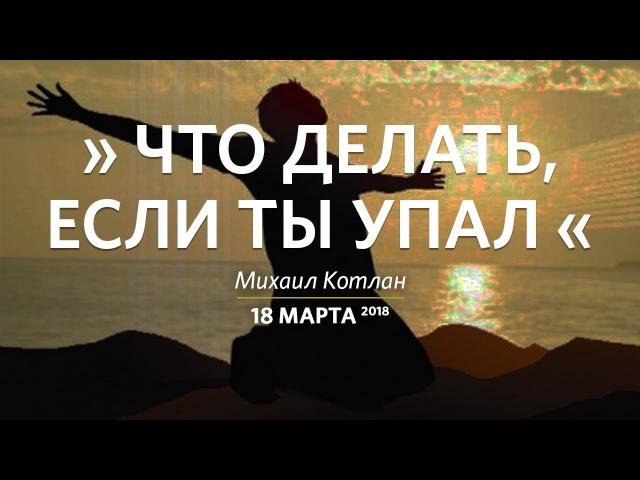 Церковь Слово жизни, Железнодорожный. Воскресное богослужение, Михаил Котлан 18.03.2018