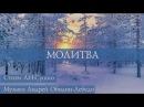 МОЛИТВА...стихи Л.Н. Сушко, музыка Андрей ОбидинЛебеди