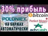 30% прибыли в месяц  на биржах с ежедневным выводом на сайте  alt-trade✅ADVcash✅PerfectMoney✅Bi...