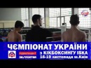 РОЛИК ЧУ среди взрослых по кикбоксингу ИСКА 16-19.11.2017г.