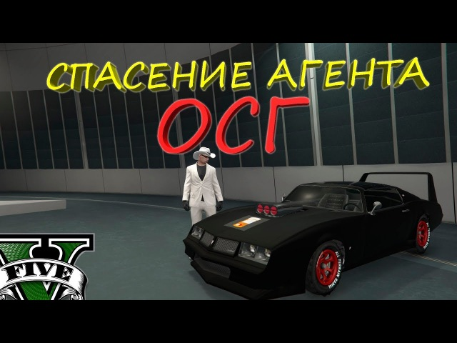 Спасение Агента ОСГ в GTA 5 online ( Операция Богдан )