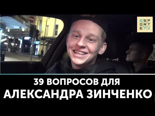 АЛЕКСАНДР ЗИНЧЕНКО о Стерлинге, первой любви и Хатико