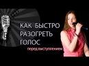 🎓 Вокал Вопрос ответ Как быстро разогреть голос 3 Упражнения для голоса Караоке Набережные Челны