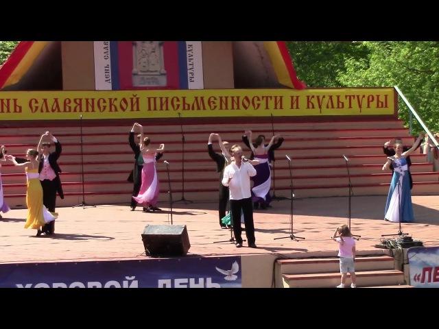 Выступления на Дне славянской культуры и писменности