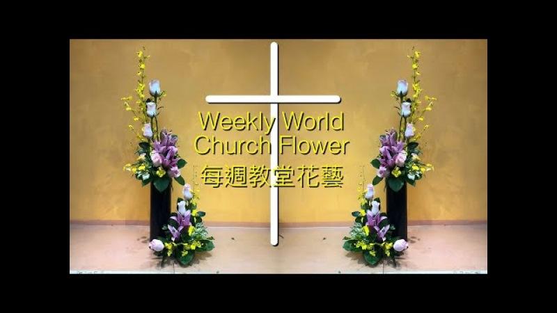 W014 Church Flower Arrangement