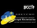 Подяка благодійному фонду Ігоря Колихаєва від колективу Студія Простір
