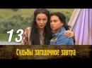 Судьбы загадочное завтра. 13 серия 2010 Мелодрама, драма @ Русские сериалы