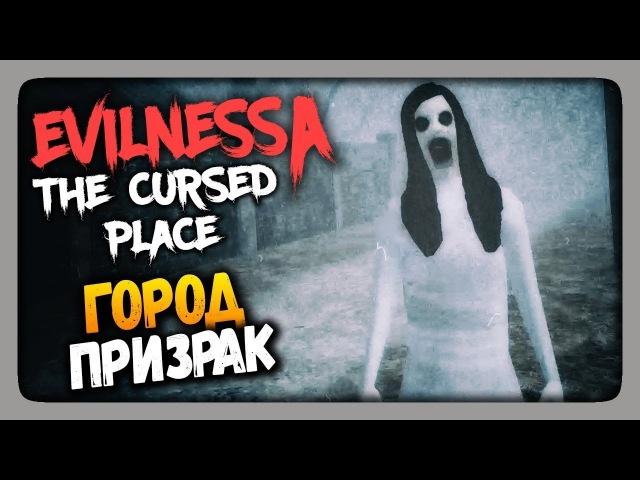 Evilnessa: The Cursed Place Прохождение ✅ ГОРОД-ПРИЗРАК! 👻