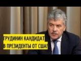 Появилась горькая ПРАВДА о Грудинине или как США будут ВАЛИТЬ Путина! Альтернативное мнение