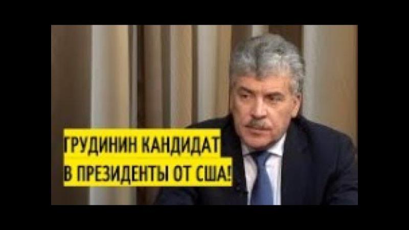 Появилась горькая ПРАВДА о Грудинине или как США будут ВАЛИТЬ Путина?! Альтернативное мнение