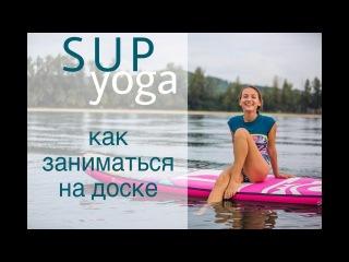 SUP Yoga    САП-Йога    Тренировка на баланс
