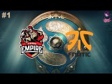 Empire vs Fnatic #1 (bo2) Group A The International 7 04.08.2017