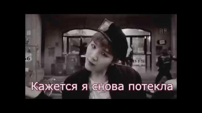 BTS War of Hormone СТЁБ САБЫ Песня Фанючек