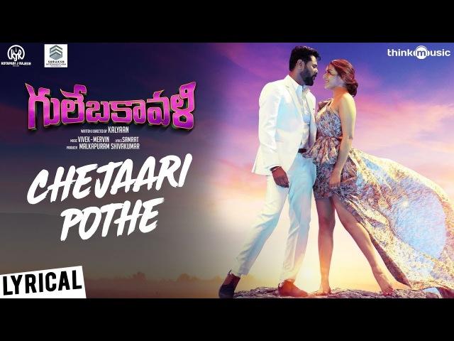 Gulebakavali | Chejaari Pothe Song with Lyrics | Prabhu Deva, Hansika | Vivek-Mervin | Kalyaan » Freewka.com - Смотреть онлайн в хорощем качестве