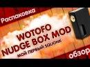 Wotofo Nudge Box Mod   19.99$   МОЙ ПЕРВЫЙ SQUONK