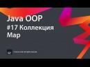 Java OOP. Урок 17. Коллекция Map
