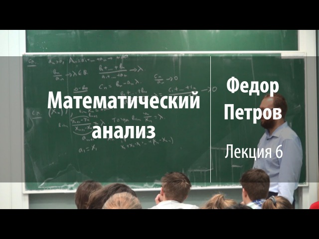Лекция 6 | Математический анализ | Федор Петров | Лекториум