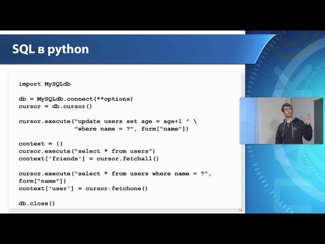 Лекция 4: Серверная разработка