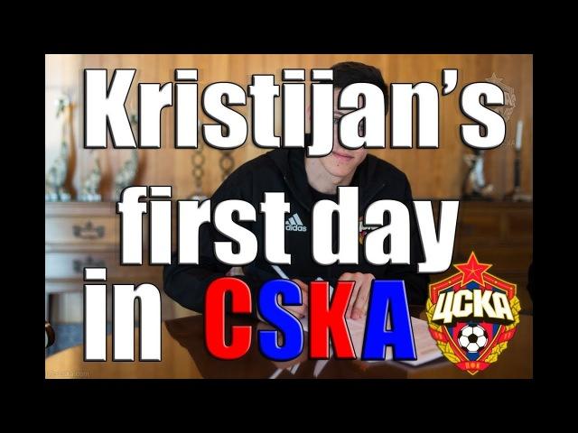 Первый день Кристияна в ЦСКАKristijans first day in CSKA