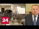 Владимир Шаманов в положении загнанной в угол мыши террористы в Сирии применят