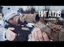 Нигатив Лавина Официальное видео 2018