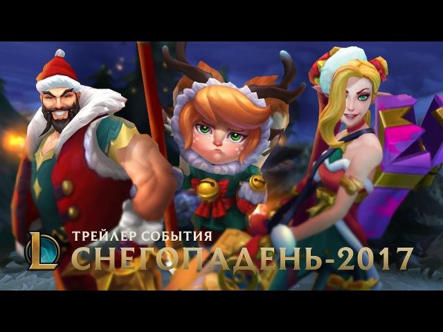 Самый лучший Санта – это вы | Трейлер Снегопадня-2017 – League of Legends