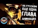 SFM АНИМАЦИЯ ПЕСНЯ БЕНДИ ГЛАВА 3 ЕЩЕ ОДНА ГЛАВА TryHardNinja Another Chapter BATIM НА РУССКОМ