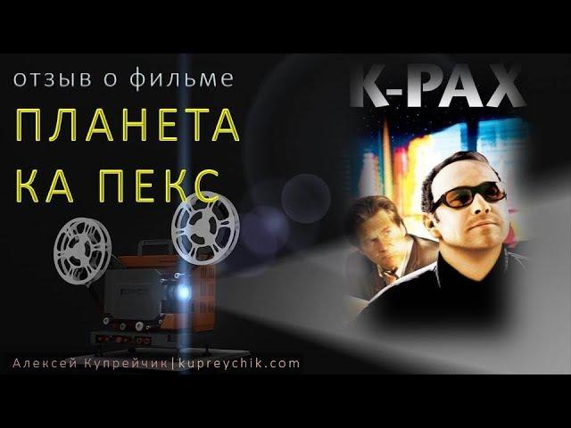 Отзыв о фильме «Ка Пекс (K-Pax)»