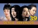 39 qisim Dengiz Hukumdori Денгиз Хукумдори serial o'zbek tilida HD online