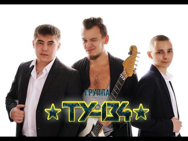 Сборник песен группы ТУ-134 - А сердце не спит.