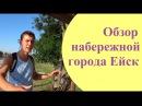 Набережная Ейска Цены Советы Обзор Прогулка по набережной города Ейск