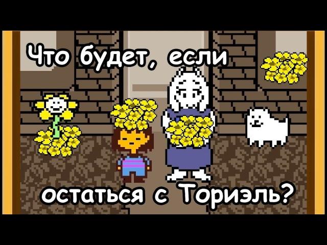 [Rus] Undertale - Что будет, если остаться жить с Ториэль? [1080p60]