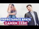 Перестаньте ВРАТЬ Самим Себе Тимур Исякаев Бизнес Молодость БМ