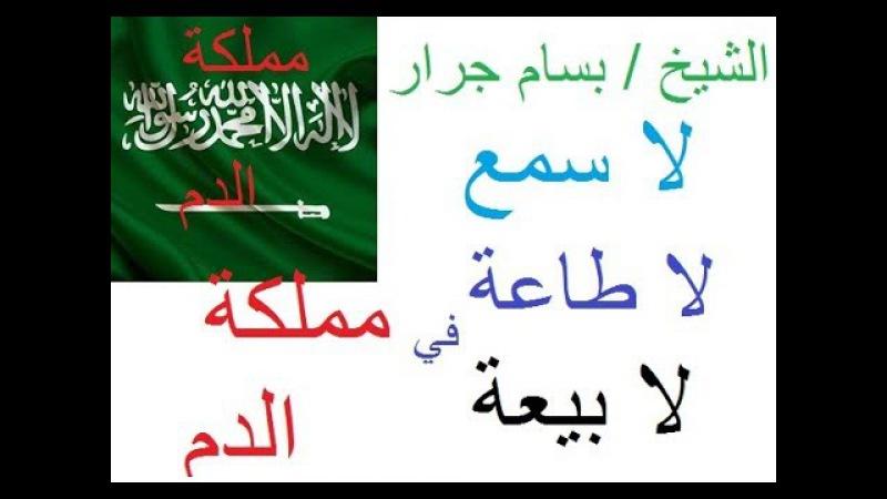 الشيخ بسام جرار لا سمع ولا طاعة ولا بيعة ف