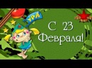 23 Февраля День Защитника Отечества🌸Поздравления с 23 Февраля Прикольные🌸Мужчине на 23 Февраля