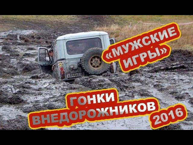 ГОНКИ ВНЕДОРОЖНИКОВ МУЖСКИЕ ИГРЫ 2016