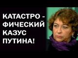 Евгения Альбац - ПУТИН ПОШЕЛ В РАЗНОС! СВОИХ И ЧУЖИХ - ВСЕХ В АСФАЛЬТ...
